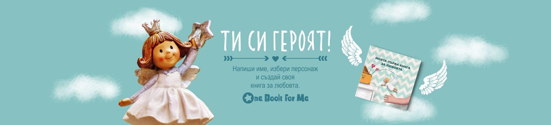 Персонализирана книга