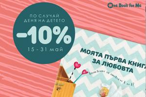 За Деня на детето с 10% намаление от редовната цена на книжката