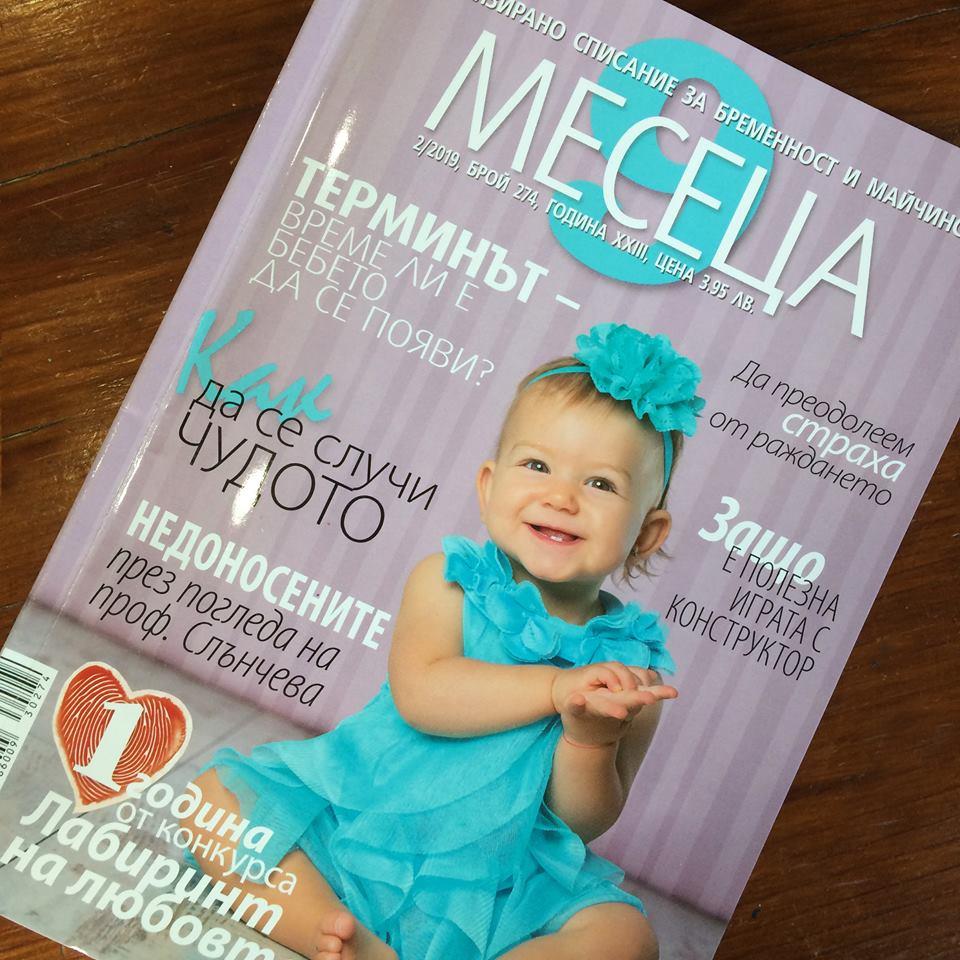 Благодарим от сърце на списание 9 МЕСЕЦА